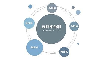 互动吧-五新平台制教育会