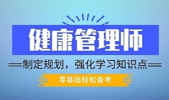 【泰安健康管理师培训免费试听课】朝阳产业、薪资高、证书全国通用
