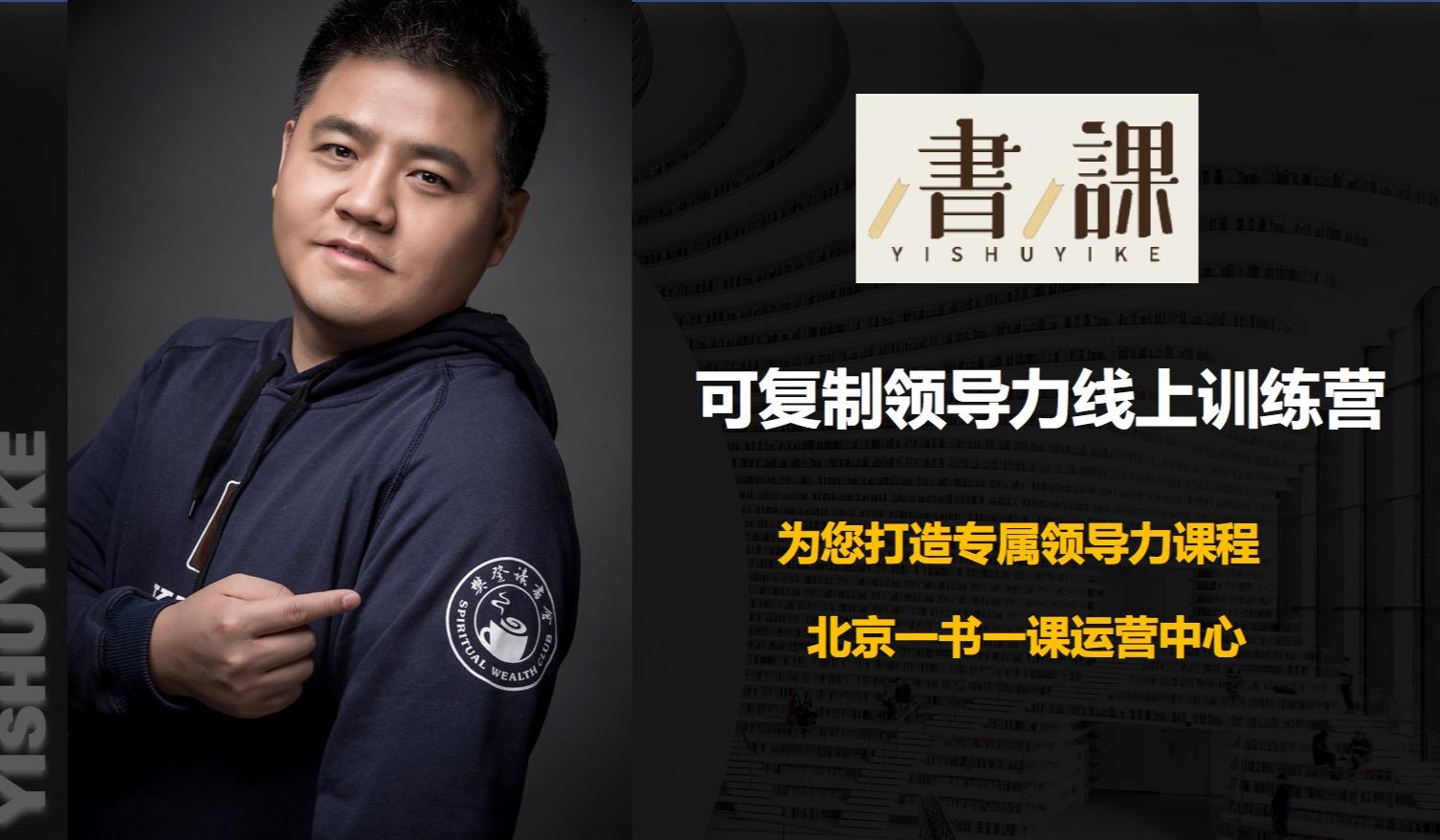 """樊登""""可复制领导力线上训练营""""线上预招生""""一书一课""""北京运营中心"""