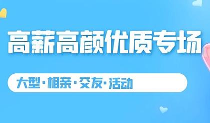 互动吧-一恋~【广州】7.12(周日下午)高薪~高颜~优质专场相亲交友活动