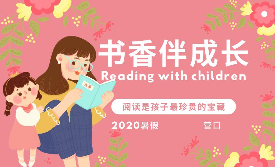 让孩子爱上阅读,暑假特惠活动报名中!