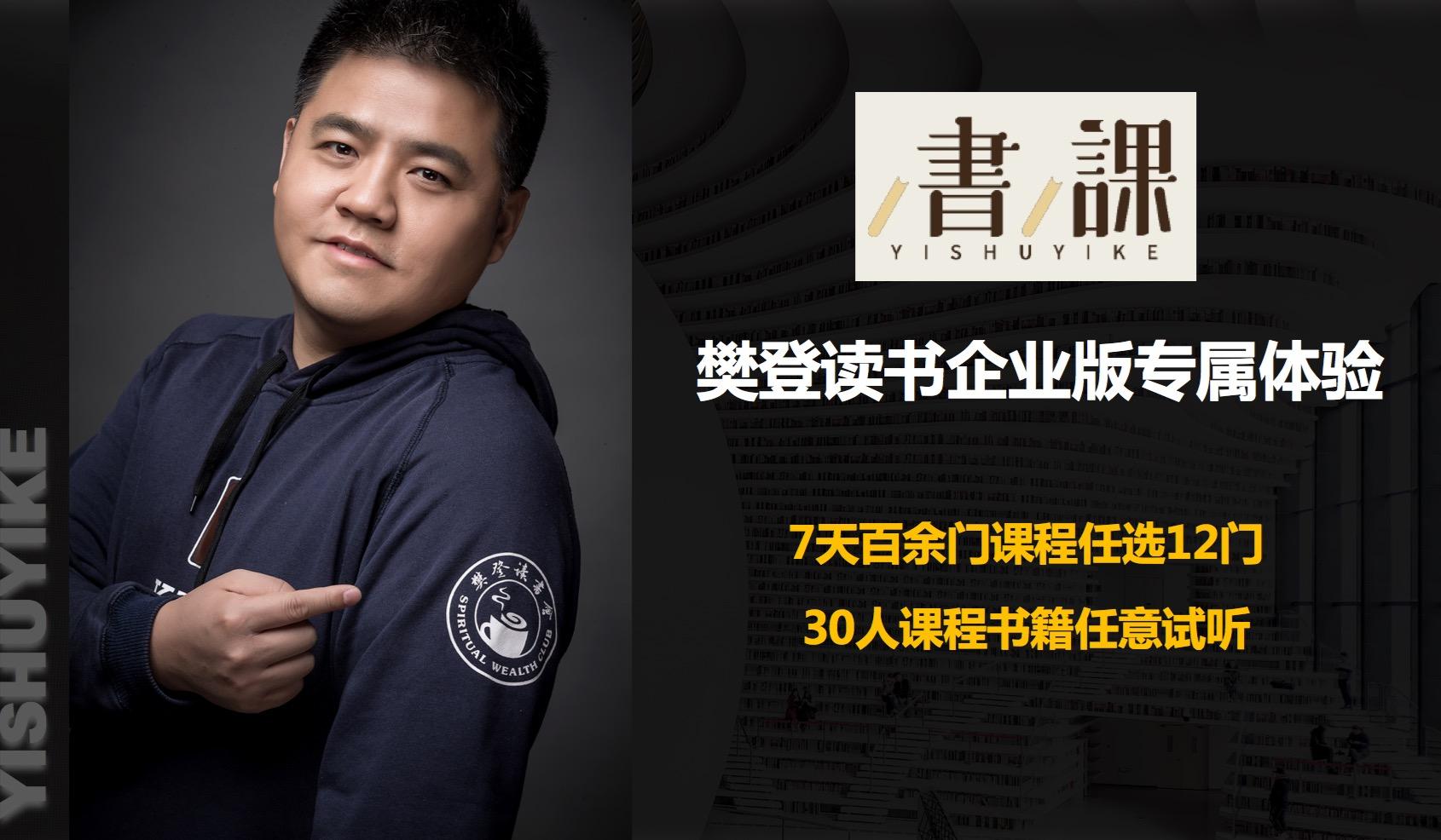 """樊登读书企业版""""一书一课""""企业专属体验申请北京一书一课运营中心"""