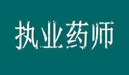 互动吧-滨州执业西药师培训,执业中药师精品班