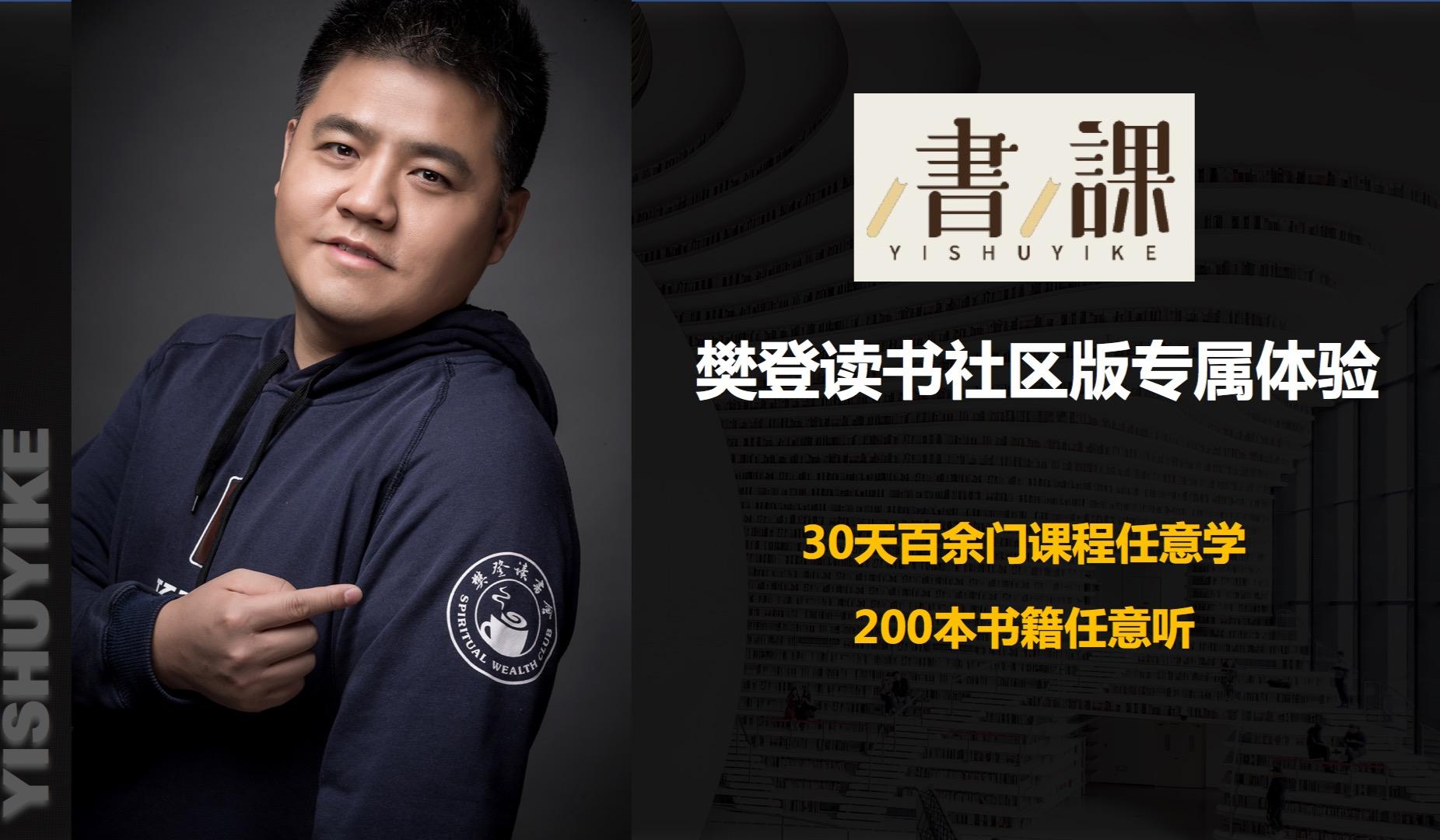 """""""一书一课""""樊登读书企业版社群版月卡领取限新会员"""