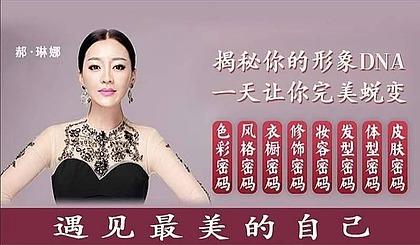 互动吧-2020形象必修课:女性形象密码开班-杭州站