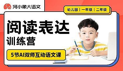 互动吧-【仅限河小象大语文新用户】5-8岁阅读表达训练营,5节AI双师互动语文课