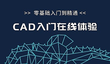 互动吧-【活动报名】滨州CAD制图培训在线体验课、掌握制图专业知识轻松就业
