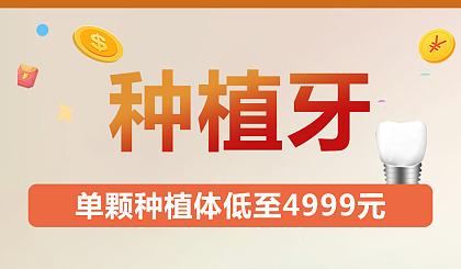 互动吧-【重磅优惠】深圳种植牙特惠4999元!只限50人,