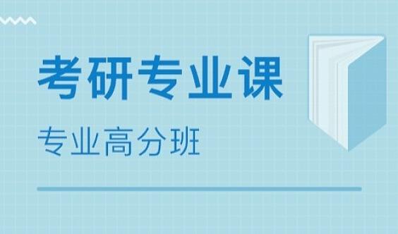 阳泉考研专业课、公共课培训、公共课标准班一对一培训