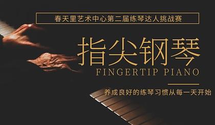 互动吧-春天里艺术中心第二届练琴达人挑战赛--开始报名了!!!