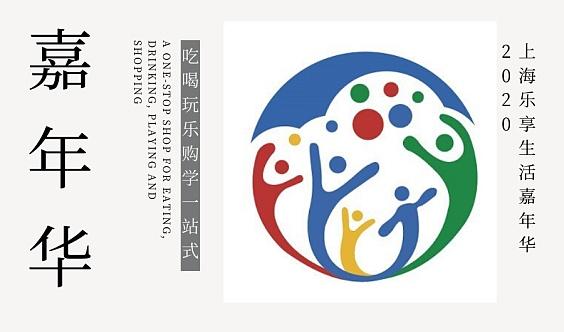 2020上海乐享生活嘉年华