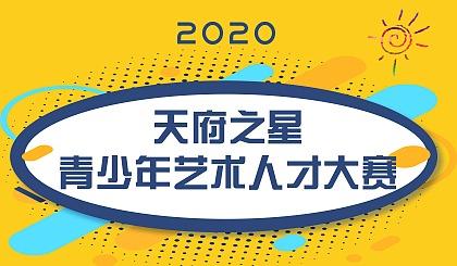"""互动吧-鼓舞之力‖2020""""天府之星"""" 青少年艺术人才大赛正式启动"""