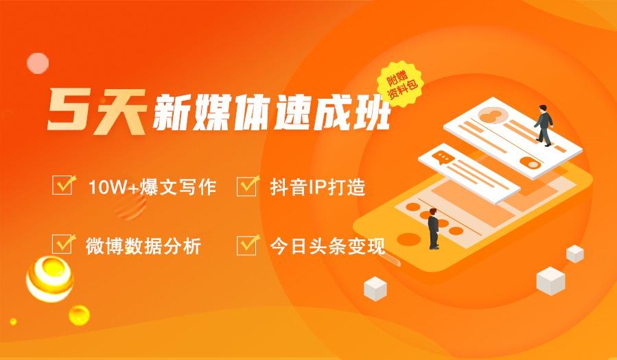 【免费】0基础学新媒体+短视频运营(中公教育官方课程)