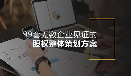 互动吧-99套无数企业见证的股权设计方案