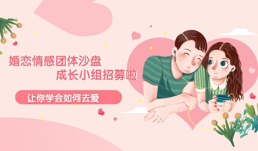 让你学会如何去爱--婚恋情感团体沙盘成长小组招募