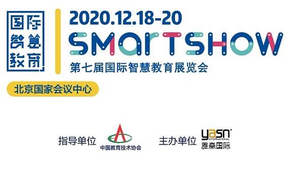 2020第七届国际智慧教育展览会SMART SHOW