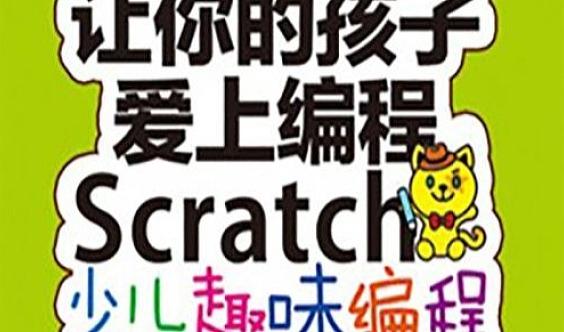 太原小学生编程培训_乐高培训_scratch编程培训