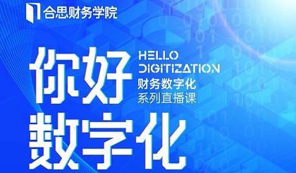 互动吧-【你好,数字化】财务数字化系列直播课