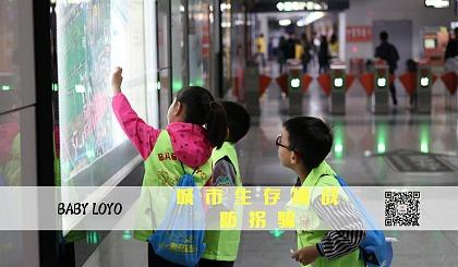 互动吧-2021-04-10城市生存挑战防拐骗之旅【报名链接】