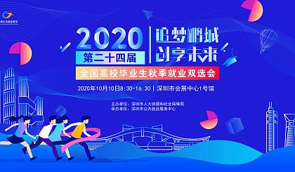 互动吧-2020年秋季招聘盛会开始报名!来招人来招人来招人!