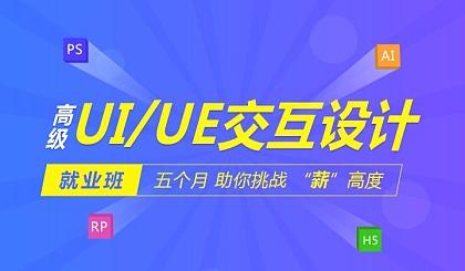 互动吧-【上海UI交互设计免费体验】5G时代打造互联网全链路设计师