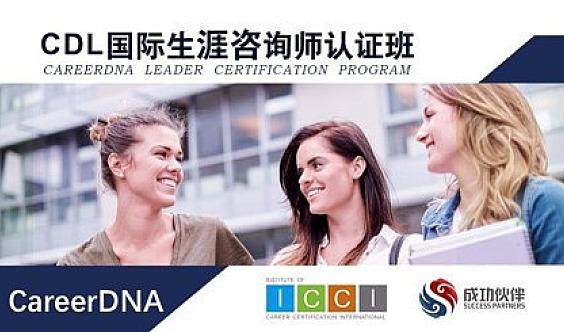 C019期ICCI注册国际生涯咨询师认证班