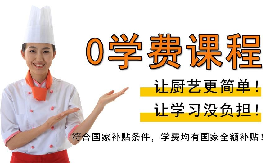 【0学费】让厨艺更简单,让学习没负担!【5天】3本证书,让你厨艺开挂!