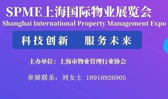 2021第三届上海国际物业展览会|2021上海物业展
