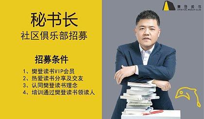 互动吧-樊登读书---深圳社区俱乐部秘书长招募