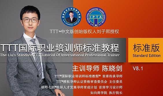 331期TTT国际职业培训师标准教程认证班(2020.10.30-11.1广州)