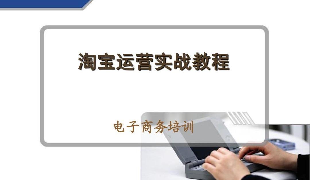 杭州哪里学淘宝,网络营销实战班