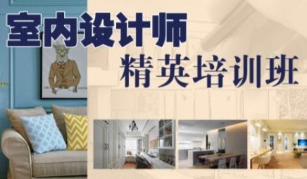 台州装修设计培训,室内施工图培训机构