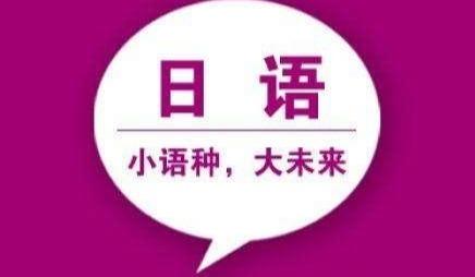 杭州初级日语培训、2、3阶段高考日语高分班
