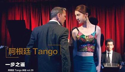 互动吧-周五晚 国贸 一步之遥|阿根廷tango体验
