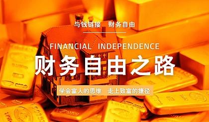 互动吧-【MLK财商学堂】实现财务自由必读书物——线上财商读书会