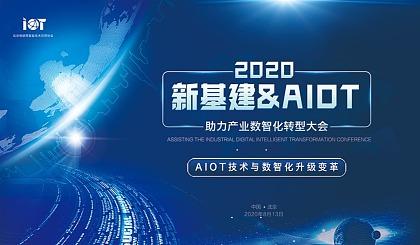 互动吧-2020新基建&AIOT助力产业数智化转型大会 l 议程(正大中心.8月13日)