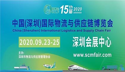 互动吧-2020年第15届中国(深圳)国际物流与供应链博览会