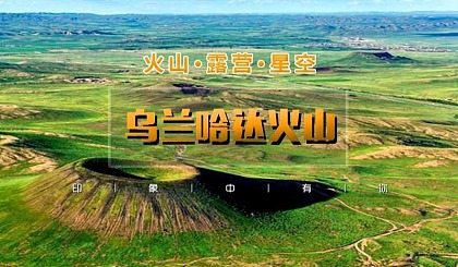 互动吧-【周末2日●乌兰哈达火山露营】深度探索6座火山-草原露营-探秘6000万年前的遗迹
