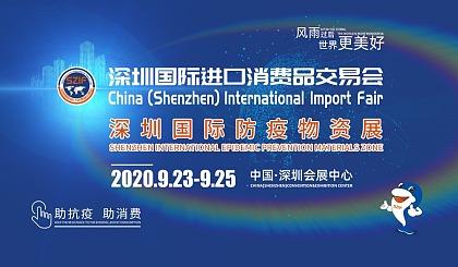 互动吧-深圳国际防疫物资展