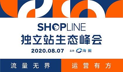 互动吧-2020 SHOPLINE 独立站生态峰会