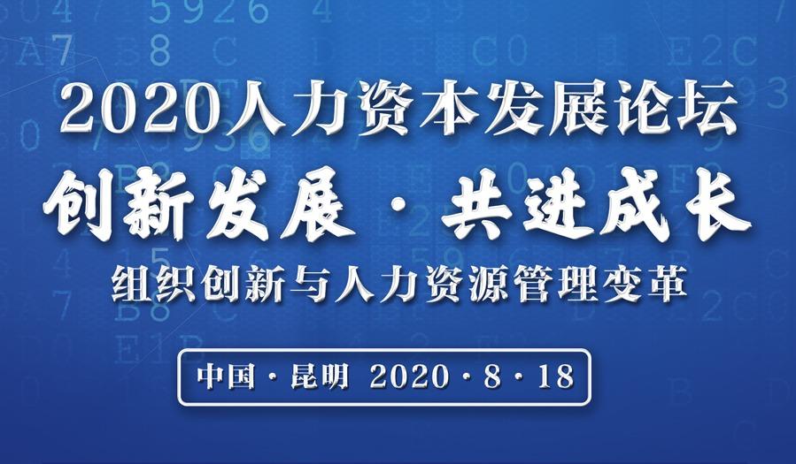 2020人力资本发展论坛 ——组织创新与人力资源管理变革