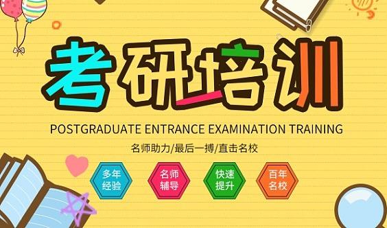 南昌考研英语、考研政治培训、全科标准班一对一培训