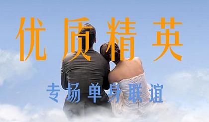 互动吧-凉山公务员教师名企名校硕博海归相亲会