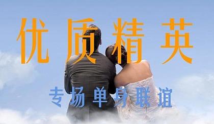 互动吧-衡水公务员教师名企名校硕博海归相亲会
