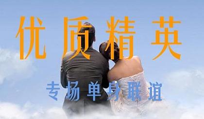 互动吧-滨州公务员教师名企名校硕博海归相亲会
