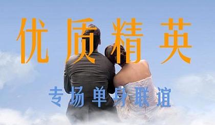 互动吧-秦皇岛公务员教师名企名校海归硕博每周末相亲会