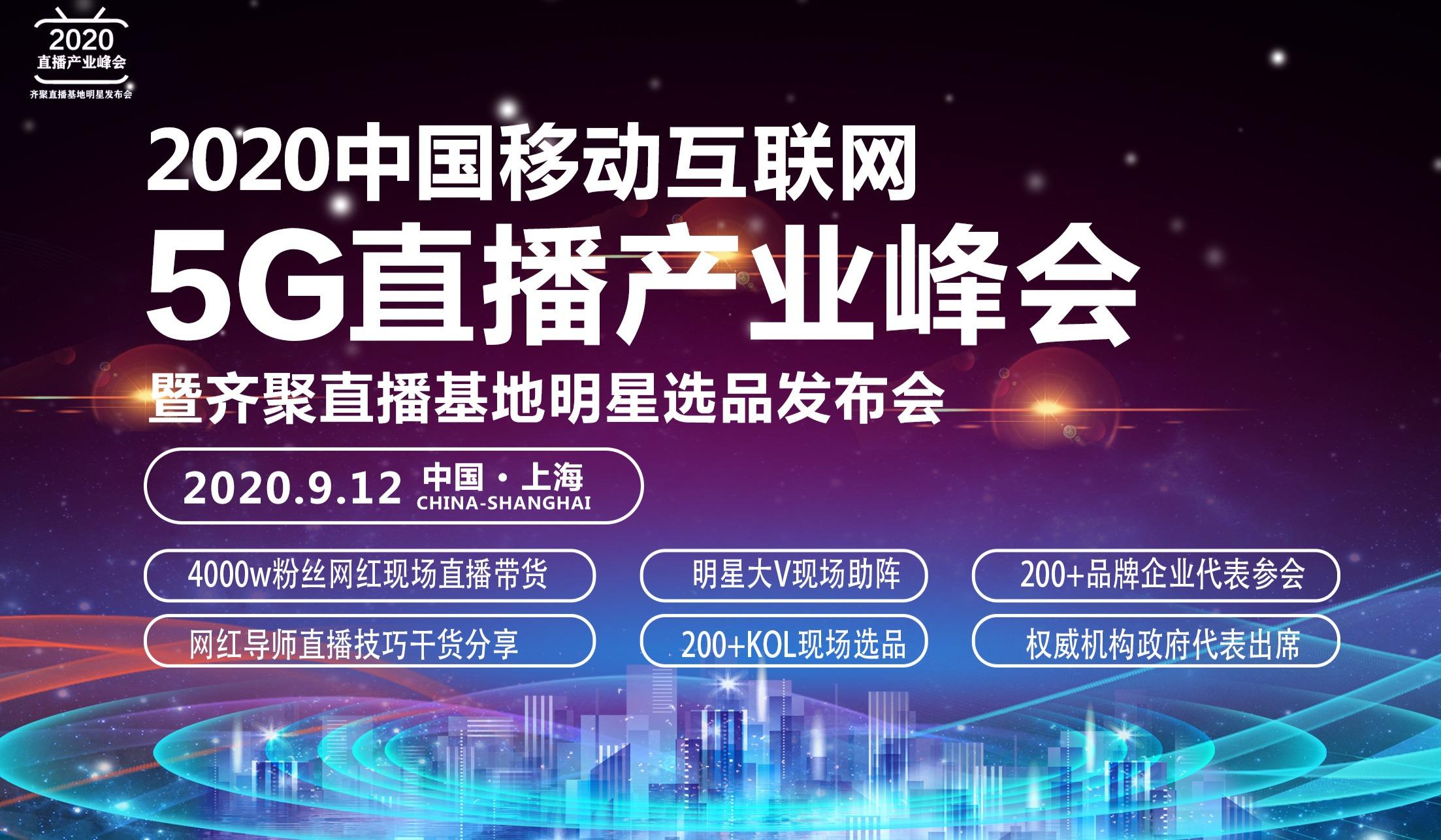 2020中国移动互联网5G直播产业峰会