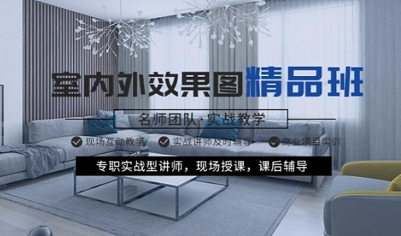 武汉室内设计培训试听课、全面、深入、专业的学习室内外效果图,3Dmax培训【来电预约试听课】