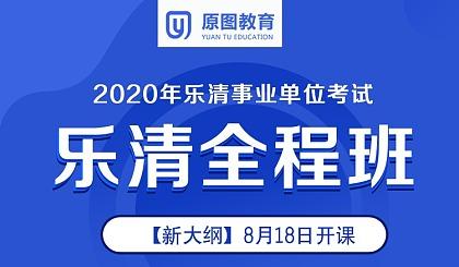 互动吧-2020年乐清事业冲刺班,9月6日开课!