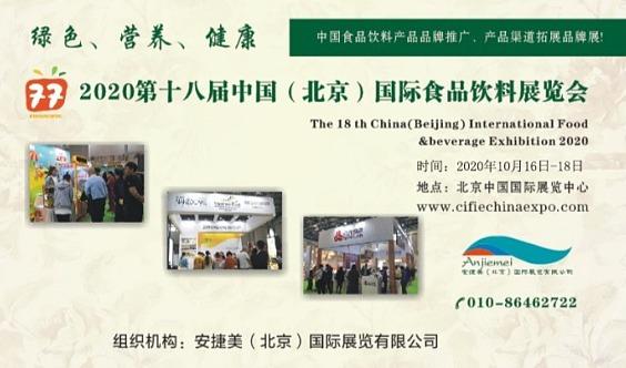 2020第十八届中国(北京)国际食品饮料展览会